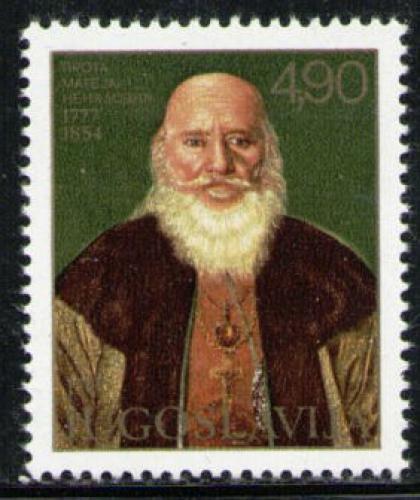 Poštovní známka Jugoslávie 1977 Prota Mateja Nenadoviè, spisovatel Mi# 1674