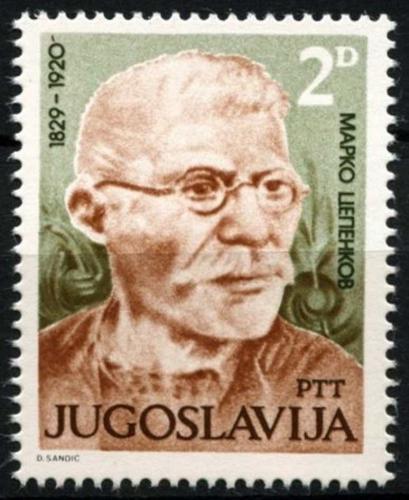 Poštovní známka Jugoslávie 1979 Marko Cepenkov, spisovatel Mi# 1807