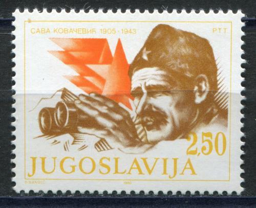 Poštovní známka Jugoslávie 1980 Sava Kovaèeviè Mi# 1832