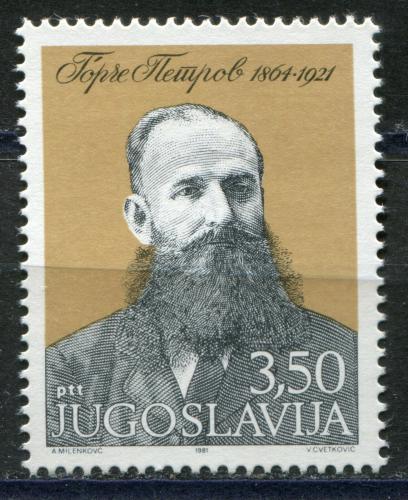 Poštovní známka Jugoslávie 1981 Dorèe Petrov, politik Mi# 1892