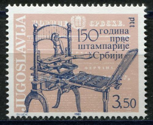 Poštovní známka Jugoslávie 1981 Starý tiskaøský stroj Mi# 1899
