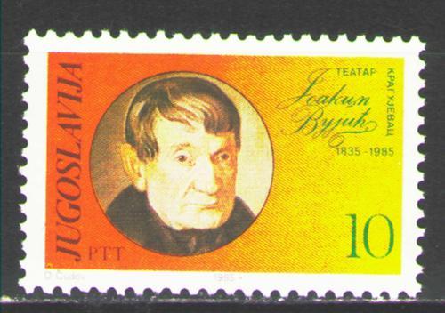 Poštovní známka Jugoslávie 1985 Joakim Vujiè, dramatik Mi# 2106