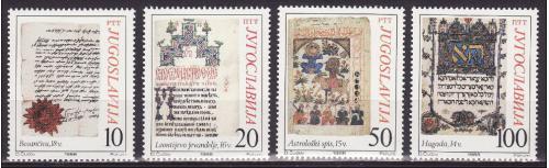 Poštovní známky Jugoslávie 1986 Staré rukopisy Mi# 2177-80