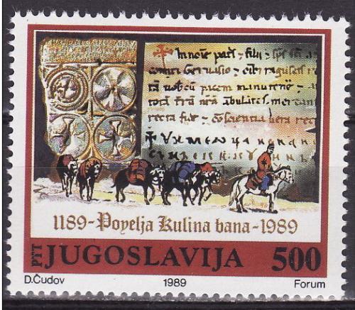 Poštovní známka Jugoslávie 1989 Listina z Kulin Ban, 800. výroèí Mi# 2365