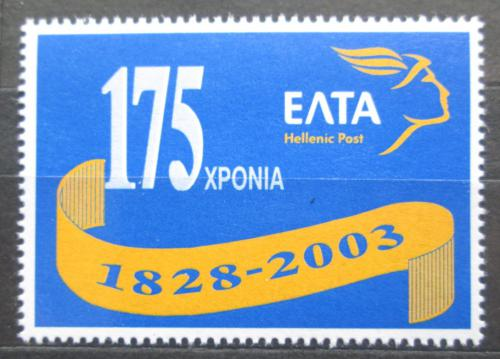 Vinìta Øecko 2003 Øecká pošta, 175. výroèí Mi# N/N