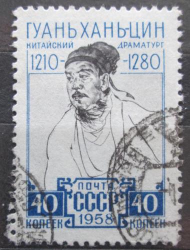 Poštovní známka SSSR 1958 Guan Han-Tsin, èínský dramatik Mi# 2173